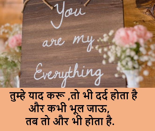 hindi shayari with images, hindi shayari images collection