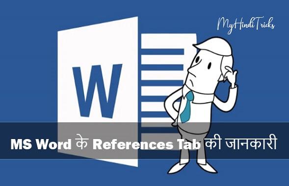 MS Word के References Tab की जानकारी