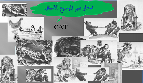اختبار تفهم الموضوع للاطفال cat pdf