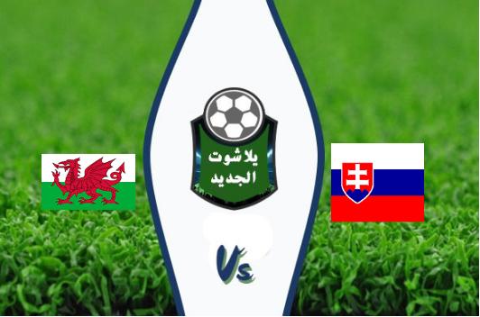 نتيجة مباراة ويلز وسلوفاكيا بتاريخ 10-10-2019 التصفيات المؤهلة ليورو 2020