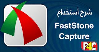 شرح استخدام برنامج فاست ستون FastStone Capture