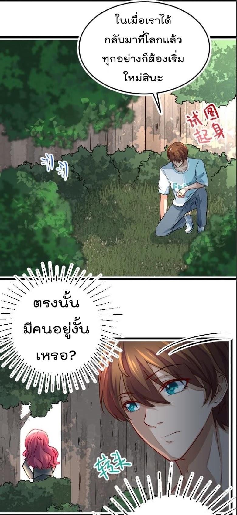 Master Cultivation Return - หน้า 6