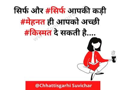 Chhattisgarhi Suvichar-CG shayari,Quotes,Status-www.topics-guru.com