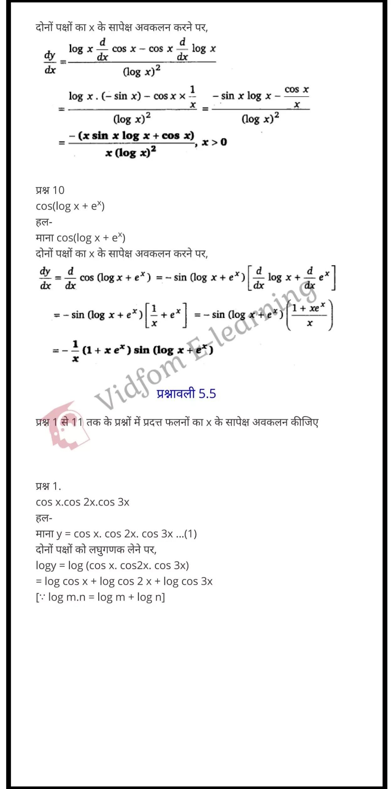 class 12 maths chapter 5 light hindi medium 34