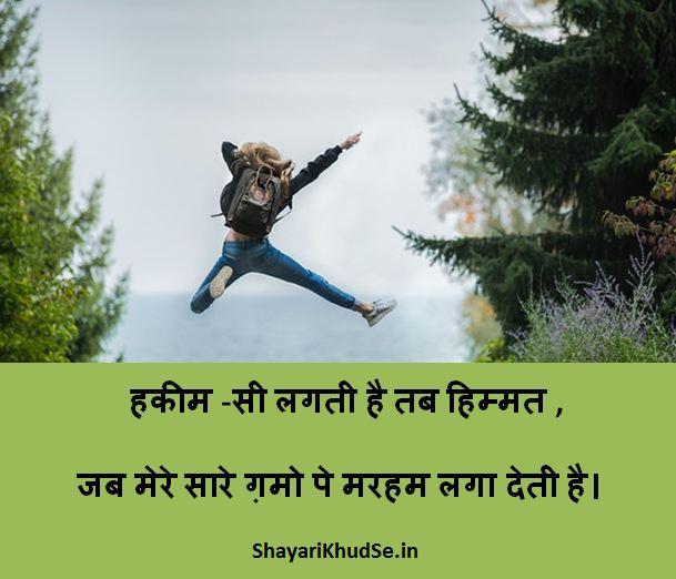 motivational shayari images, motivational shayari images download