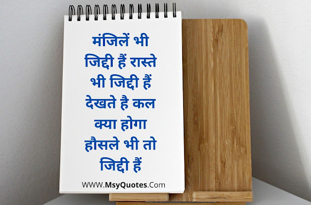 motivational status in hindi, motivational quotes in hindi for success