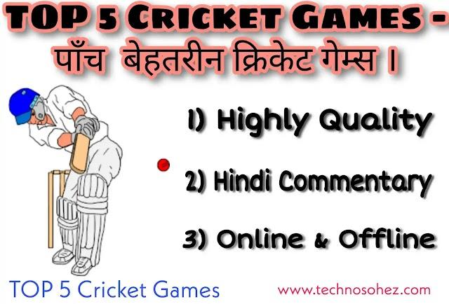बेहतरीन पाँच Cricket Games Android के लिए 2021