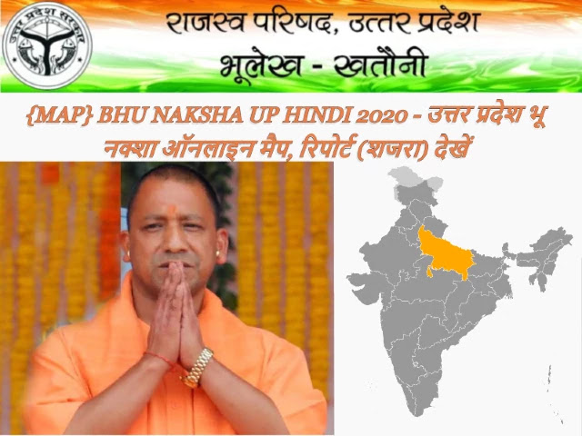 {Map} Bhu Naksha UP Hindi 2020 - उत्तर प्रदेश भू नक्शा ऑनलाइन मैप, रिपोर्ट (शजरा) देखें