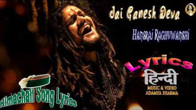 Jai Ganesh jai mere deva Lyrics in hindi Singer Hansraj Raghuwansi