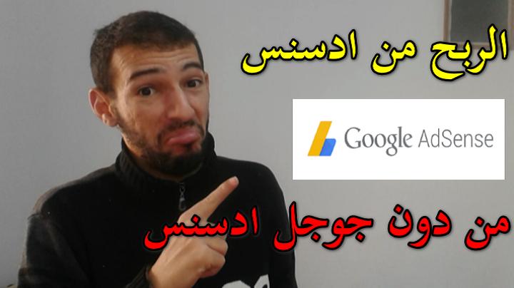 google adsense klmko جوجل ادسنس كلامكو
