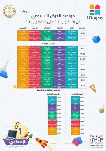 جدول قناة مدرستنا للصف الاول الاعدادى 2021 - الاسبوع الثاني