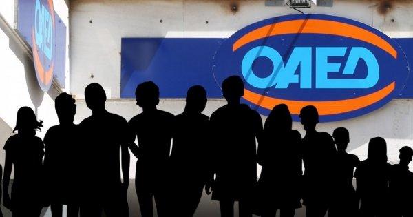 ΟΑΕΔ: Ξεκινά η καταβολή των 400 ευρώ για τη στήριξη των μακροχρόνια ανέργων - Ποιοι είναι οι δικαιούχοι
