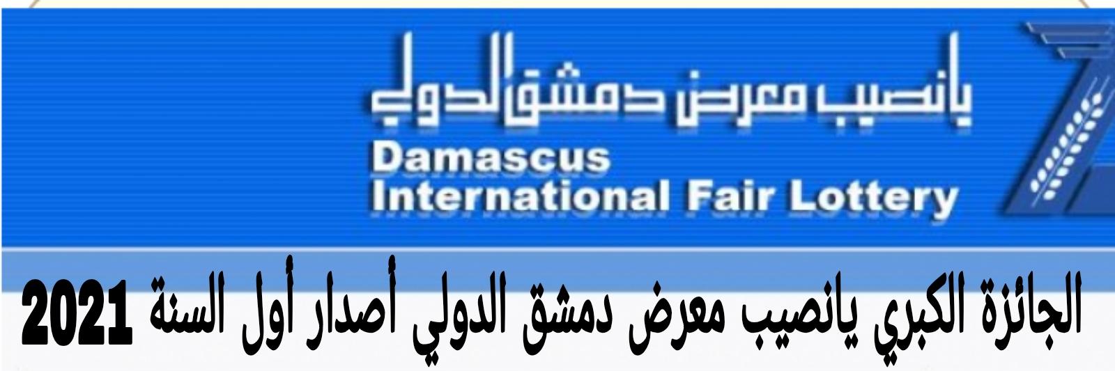 الأن ظهرت ~ يانصيب معرض دمشق الدولي | الجائزة الكبري اول اصدار 2021 | نتائج يانصيب معرض دمشق الدولي اليوم الثلاثاء 05-01-2021 | رابط موقع اليانصيب السوري 2021