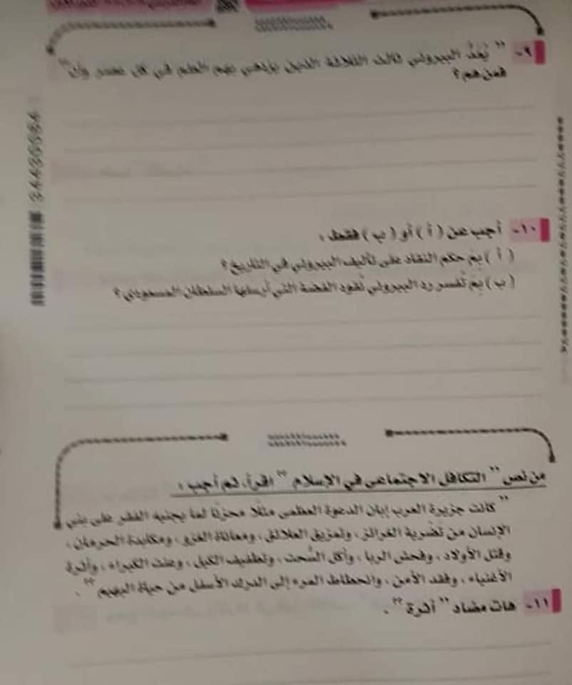 اجابة بوكليت اللغة العربية للثانوية العامة 2020 7-