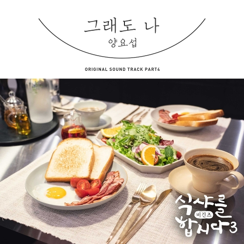 YANG YOSEOP – Let's Eat! 3 OST Part.4