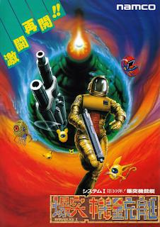 bakutotu+baraduke 2+arcade+retro+game+shoot'em up+art+flyer