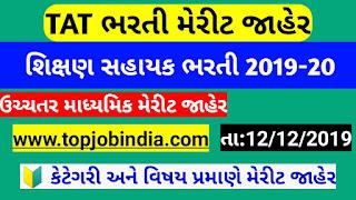 TAT bharati merit 2019