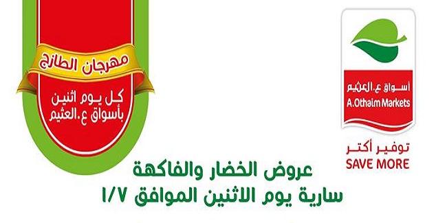 عروض العثيم مصر مهرجان الطازج الاثنين 7 يناير 2019