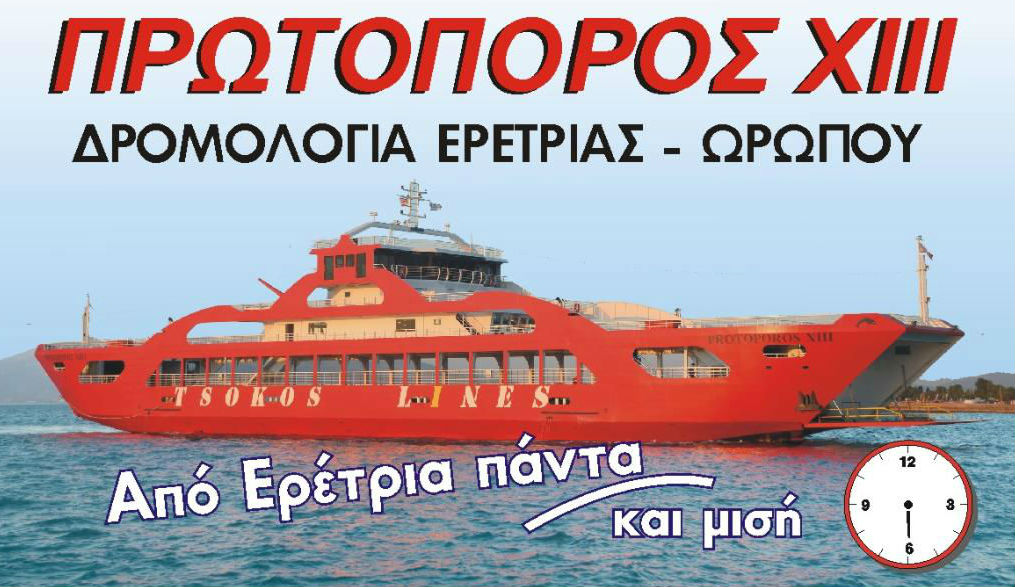 ΔΡΟΜΟΛΟΓΙΑ ΤΣΩΚΟΣ