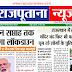राजपूताना न्यूज ई-पेपर 25 मार्च 2020 डिजिटल एडिशन