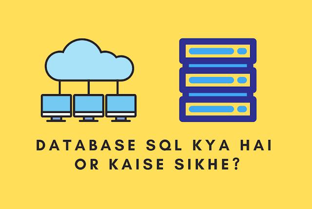 SQL और Database क्या है और कैसे सीखें ?