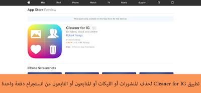 تطبيق Cleaner for IG لحذف المنشورات أو الليكات أو المتابعون أو التابعون من انستجرام دفعة واحدة