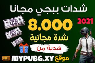 موقع mypubg.xy يعطيك 8000 شدة ببجي مجانا لكل موسم 2021