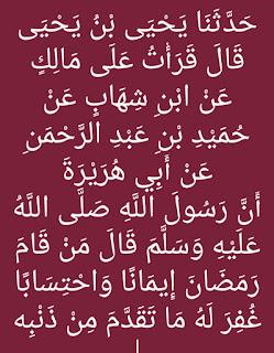 Dalil hadits tentang keutamaan sholat tarawih