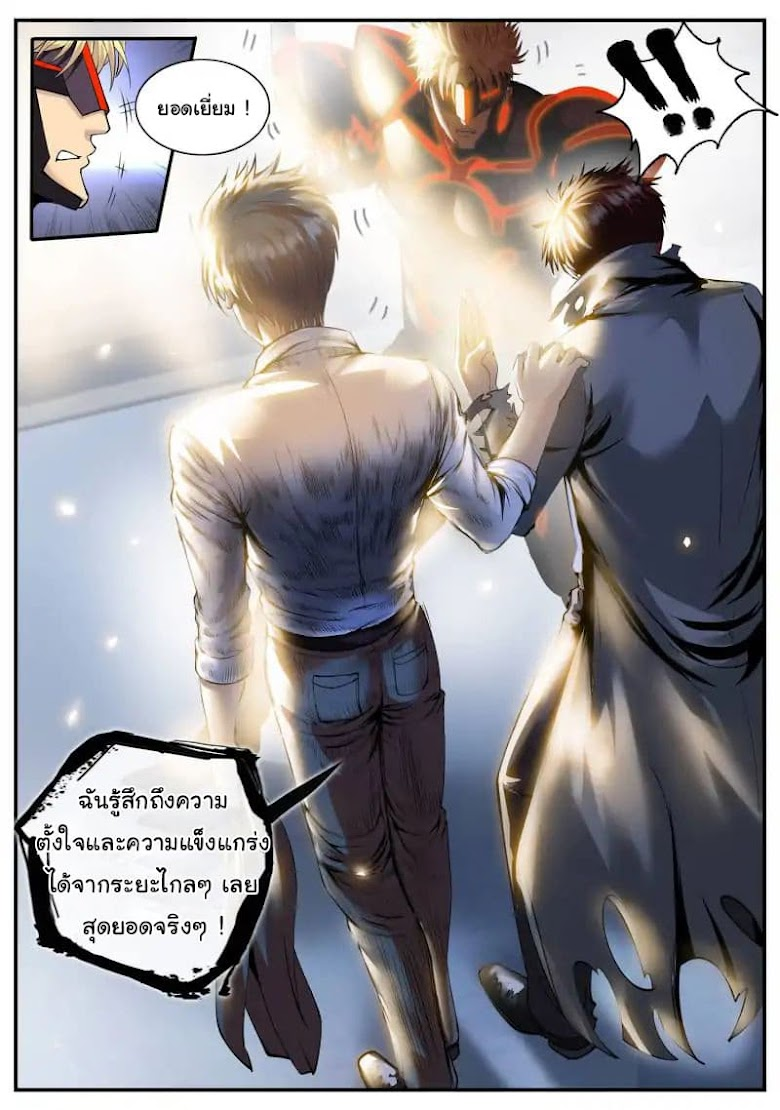 The Superb Captain in the City - หน้า 16