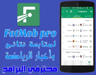 [تحديث] تطبيق FotMob Pro  v129.0.9308  لمتابعة جميع أخبار ومستجدات كرة القدم أول بأول النسخة الكاملة