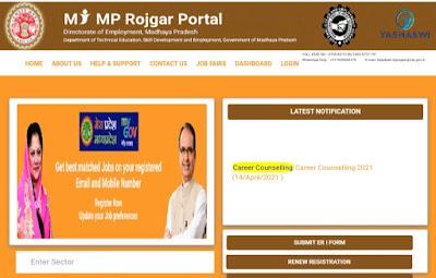 mp rojgar panjiyan, rojgar panjiyan, mprojgar, rojgar panjiyan mp, rojgar panjiyan login, mp rojgar registration, my mp rojgar portal