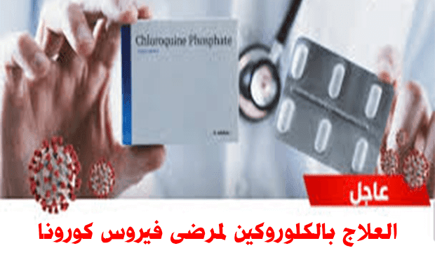 وزارة الصحة المغربية ترخص استعمال دواء لعلاج كورونا
