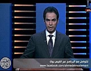 برنامج الطبعة الأولى حلقة السبت 05-08-2017 مع أحمد المسلماني