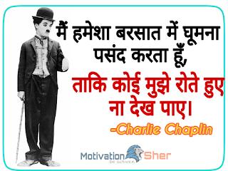 Charlie-chaplin-quotes-in-hindi