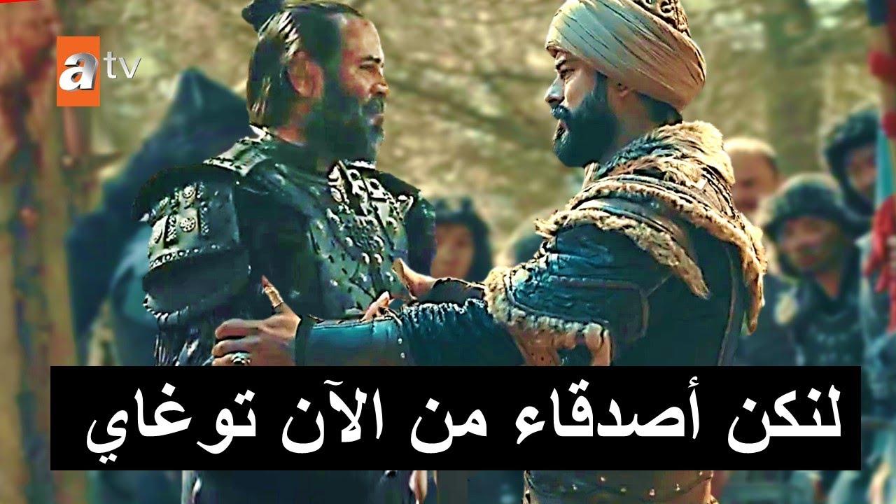 اعلان 2 مسلسل المؤسس عثمان الحلقة 56 مفاجأة عثمان وتوغاي وفخ اللحى البيضاء