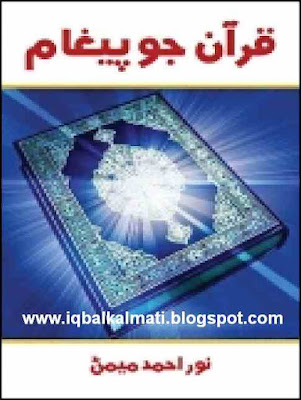 The Message of The Quran Book In Sindhi