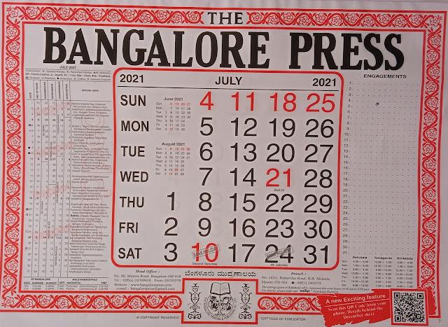 Bangalore Press English Calendar July 2021