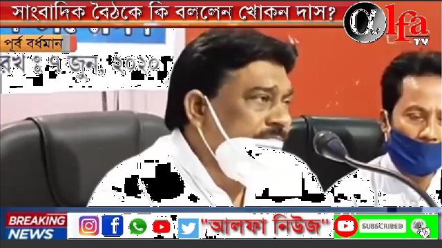 TMC Leader Khokon Das Sahabuddin Tapan Bardhaman