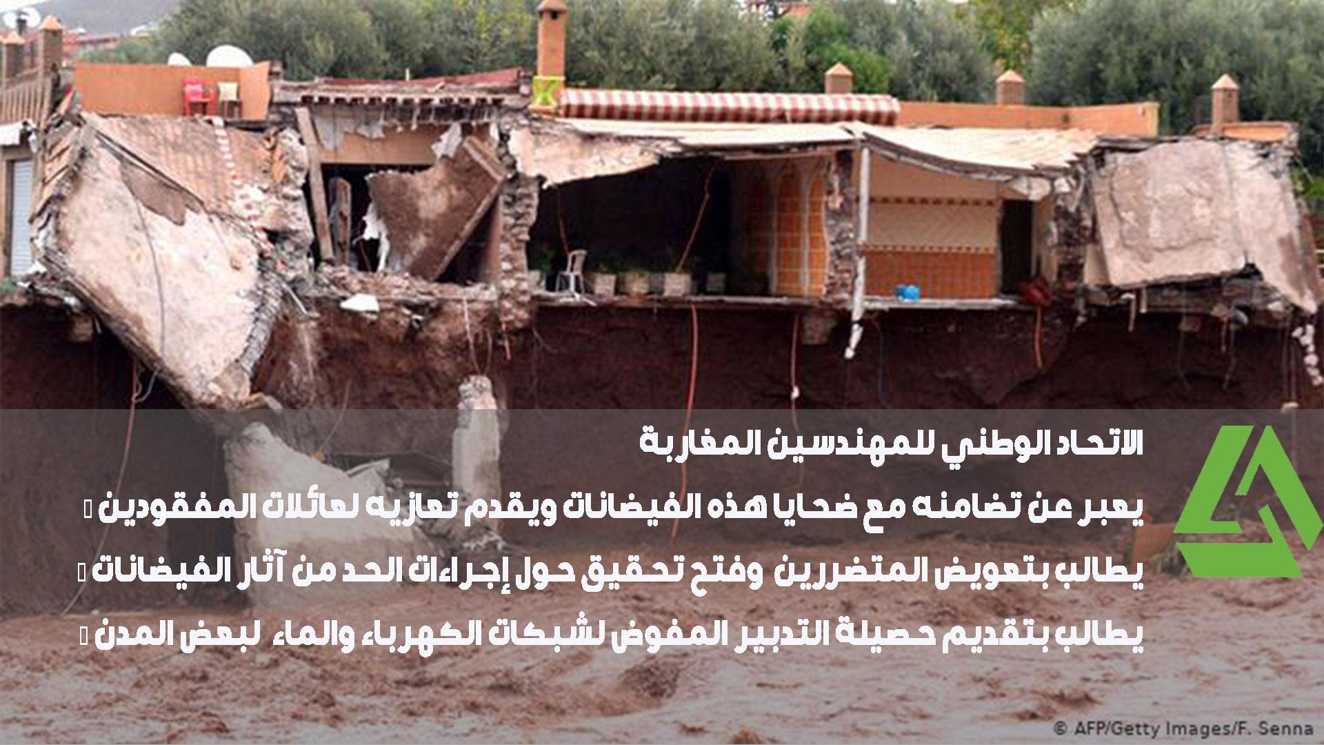 صورة الفياضانات بالمغرب