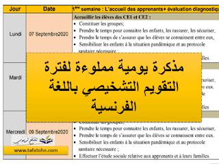 تخطيط مفصل لفترة التقويم التشخيصي + نموذج المذكرة اليومية باللغة الفرنسية شتنبر 2020