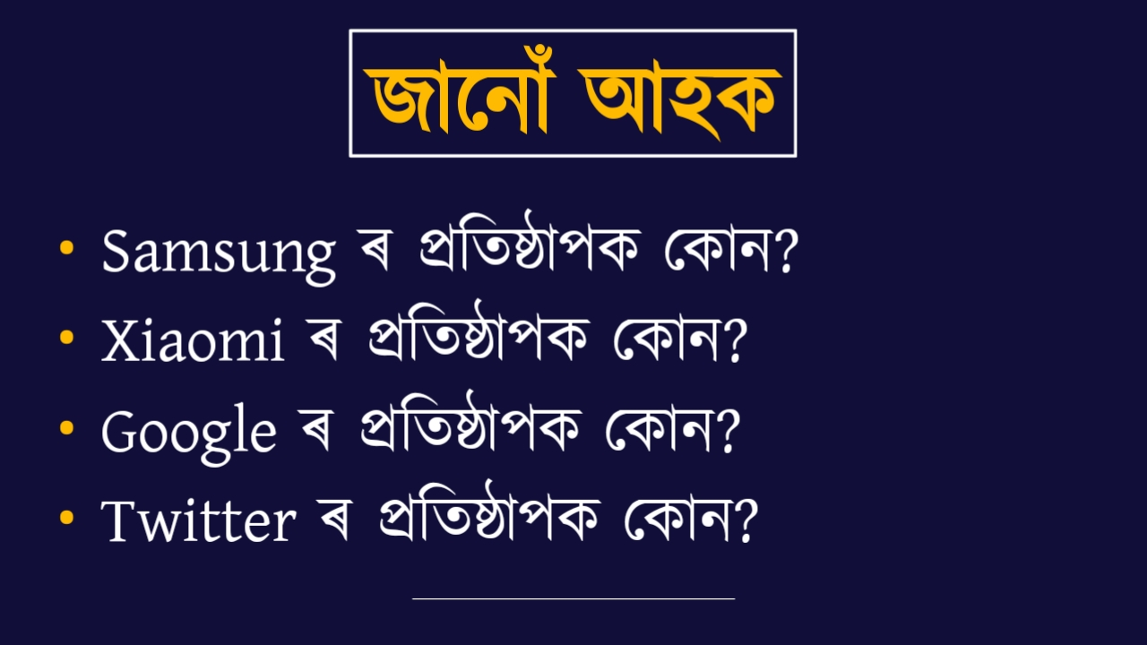 Companies with founder names in Assamese language