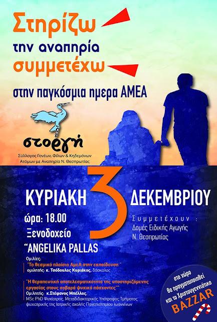 Ηγουμενίτσα: Εκδήλωση για την Παγκόσμια Ημέρα ΑΜΕΑ