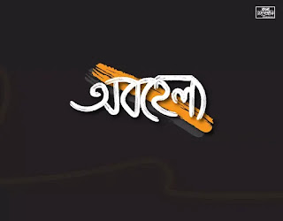 Recommended; Most Viewed; Most Recent. bangla font. বাংলা টাইপোগ্রাফি. font. bangla typography. Mustafa Saeed. lettering. লেটারিং. abohela. অবহেলা