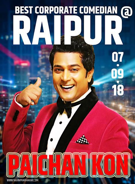Best Bollywood Entertainer Navin Prabhakar