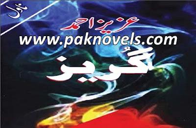 Gurez Urdu Novel By Aziz Ahmad