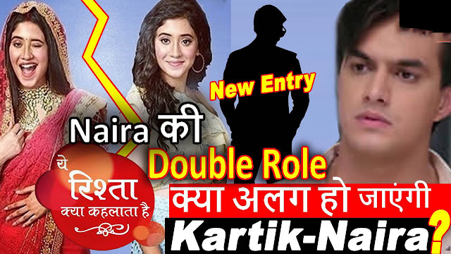 Masterstroke : Sita backfired Naira Kartik masterstroke leading fake Tina in danger in YRKKH