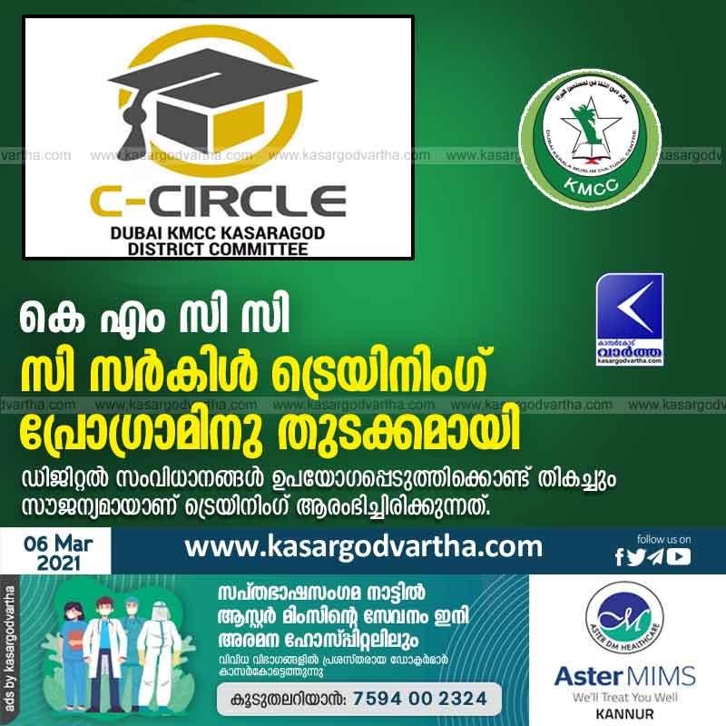 News, Gulf, Kasaragod, Inauguration of KMCC C-Circle Training Program.