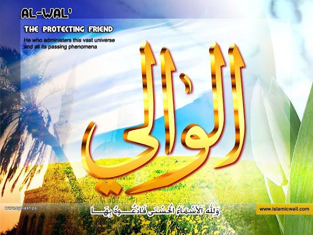 55. الْوَلِيُّ [ Al-Waliyy ] 99 names of Allah in Roman Urdu/Hindi