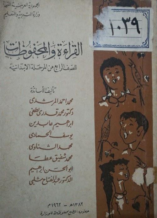 كتاب القراءه للصف الرابع الابتدائى زمان فى الستينات