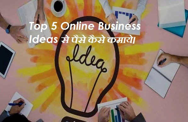 Top 5 Online Business Ideas Se Paise Kaise Kmaye